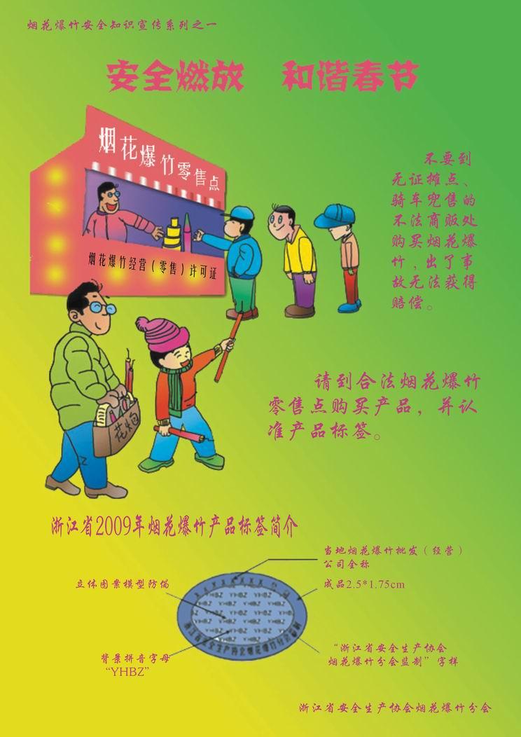 春节期间烟花爆竹安全燃放知识的宣传图片