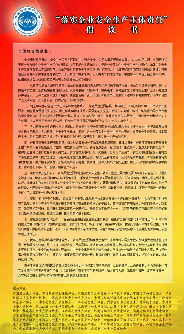 浙江省安全生产协会安全评价专业委员会工作座谈会在杭州召开(05-26) 浙江省安全生产协会第二届第二次会员大会在杭州召开(05-26) 浙江省安全生产协会关于开展第三届安全生产论文征集活动的通知(05-26)